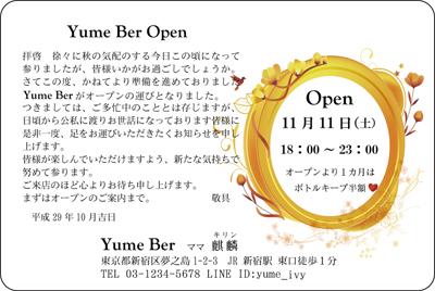お店開店招待状 単カードデザイン横【CY1018】