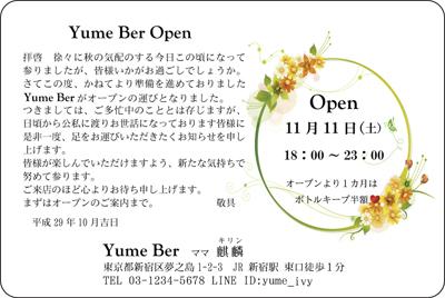 お店開店招待状 単カードデザイン横【CY1019】