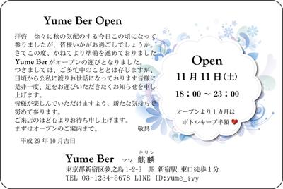 お店開店招待状 単カードデザイン横【CY1020】