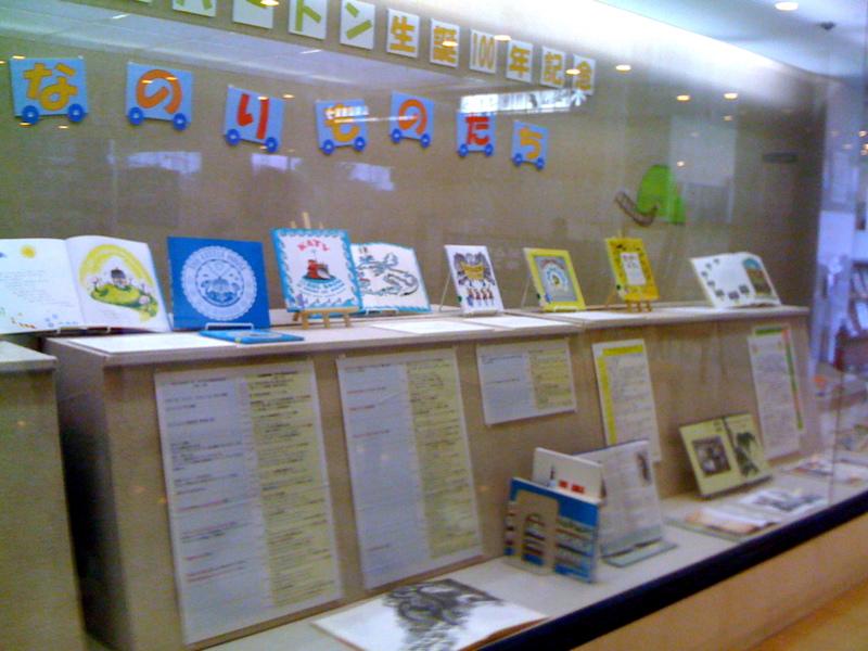福島県立図書館バートン展