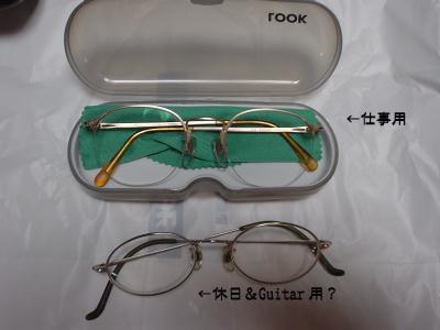 古いメガネ