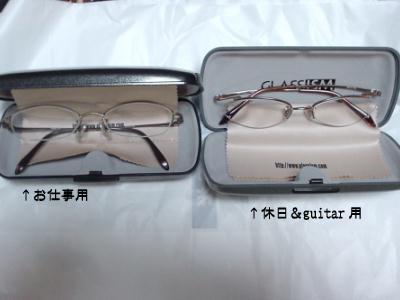 おNEWのメガネ