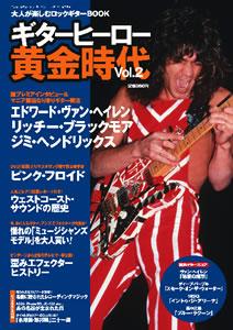 ギターヒーロー黄金時代Vo.2