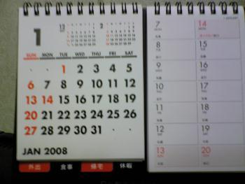 お気に入りのカレンダー六暦