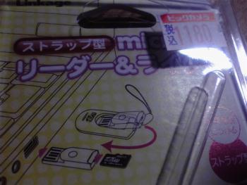 LINKKAGE microSDリーダー&ライター 2