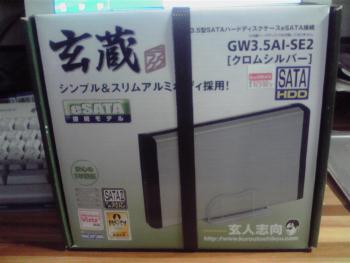 玄蔵sata用 ハードディスクケース
