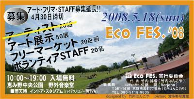 2008 Eco Festival