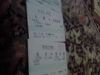 帰りの切符2