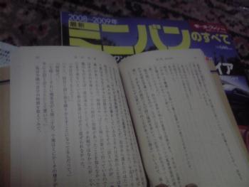 車中で読む本