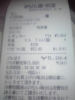 ガソリン150円