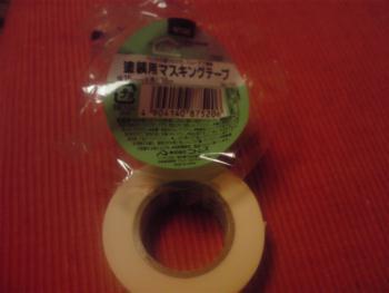マスキングテープ 塗装用