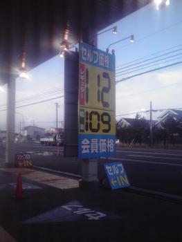20081124 ガソリンついに「112」キリだ。