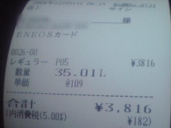 今日の価格109円