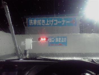 ENEOSで洗車中 1