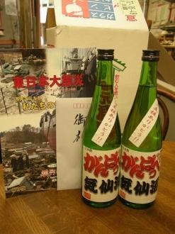 仙台・地酒