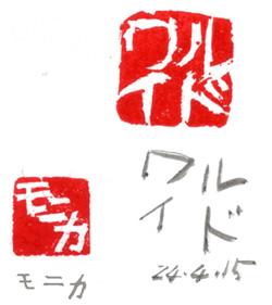 ワイル・モニカ.JPG