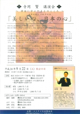 寺岡賢講演会