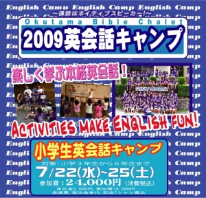 小学生英会話キャンプ受付終了