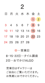 ALGO_Cal_201902.png