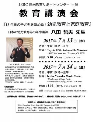 八田哲夫先生 教育講演会 in LA  (2).jpg