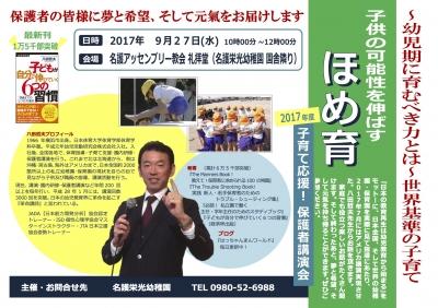 20170926_nago 2.jpg