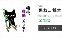 黒ねこ 橋本