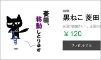 黒ねこ 菱田