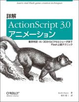 詳解 ActionScript 3.0アニメーション