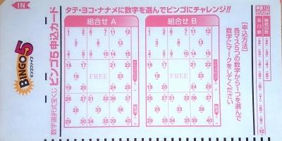 数字選択式宝くじビンゴ5申込カード