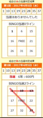 宝くじBINGO5を2通り一括自動当選チェックできるアプリ