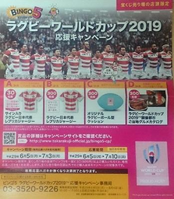 ビンゴ5ラグビーワールドカップ2019応援キャンペーン