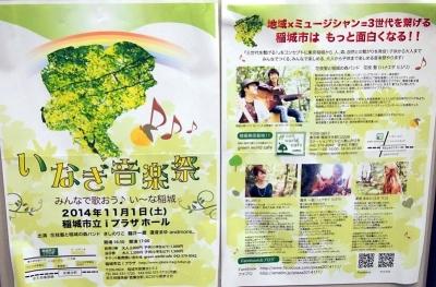 稲城音楽祭