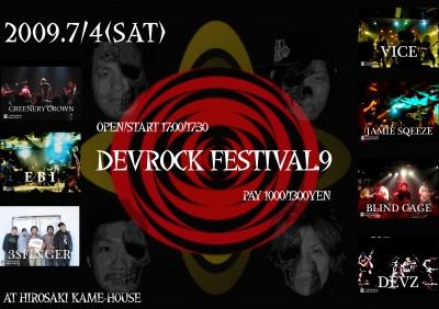 DEV ROCK4