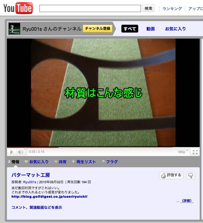 YOU TUBE パターマット動画