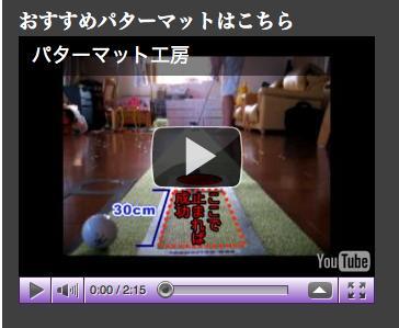 YOU TUBE パターマット動画のバナー