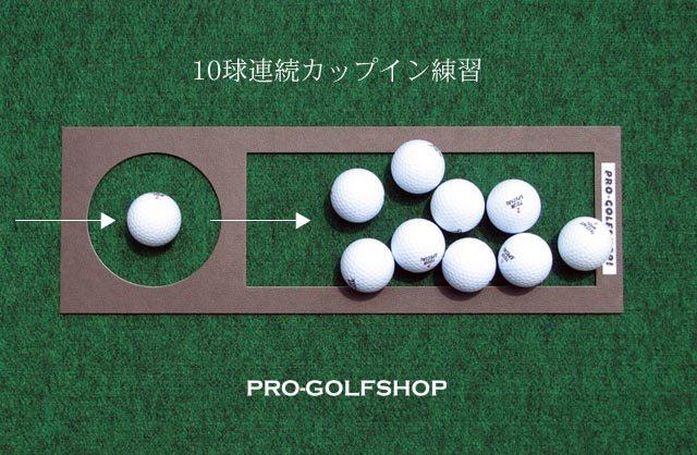 パット練習/10球連続カップイン