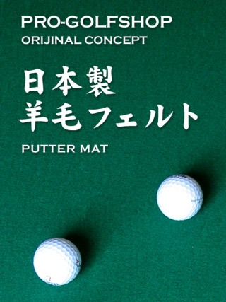 日本製羊毛フェルトパターマット