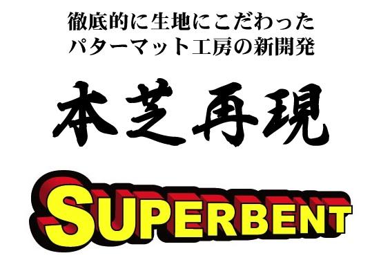SUPERBENTパターマット