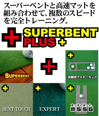 「SUPERBENTプラス+」としてカテゴリー
