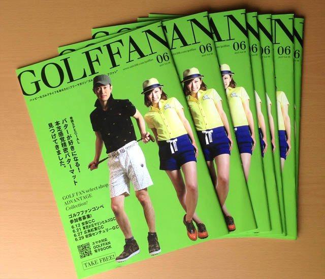 ゴルフファン6月号