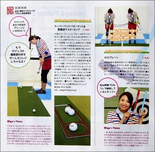 カジュアルゴルフ