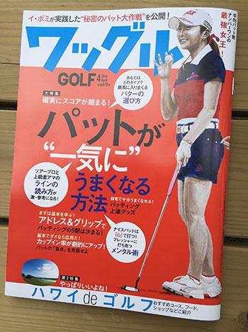 ゴルフ雑誌 ワッグル