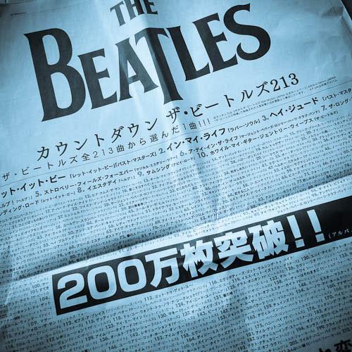 ビートルズの新聞広告