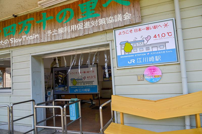 予土線江川崎駅