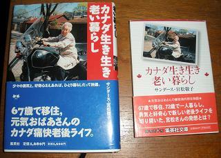 母の本2冊