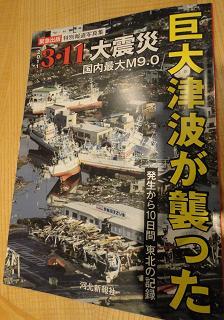 地震写真集