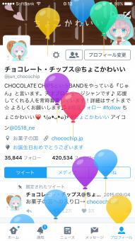 ツイッター誕生日1