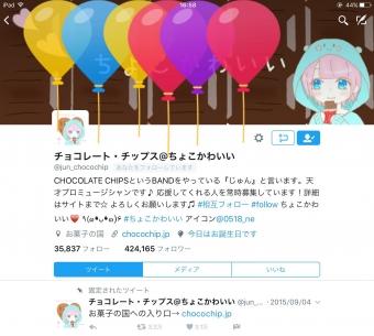 ツイッター誕生日3