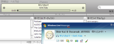 iTunesとWindows Live Messenger