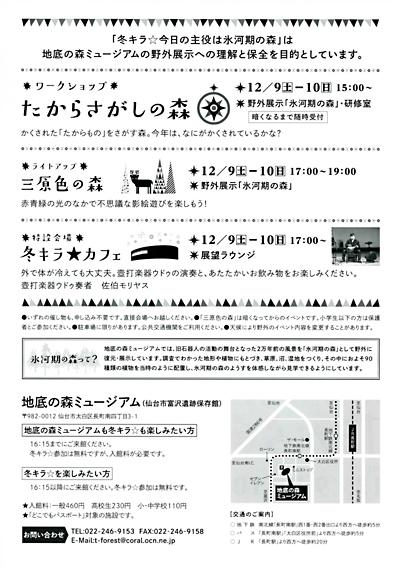 地底の森ミュージアム 仙台市富沢遺跡保存館 佐伯モリヤス ウドゥ 演奏